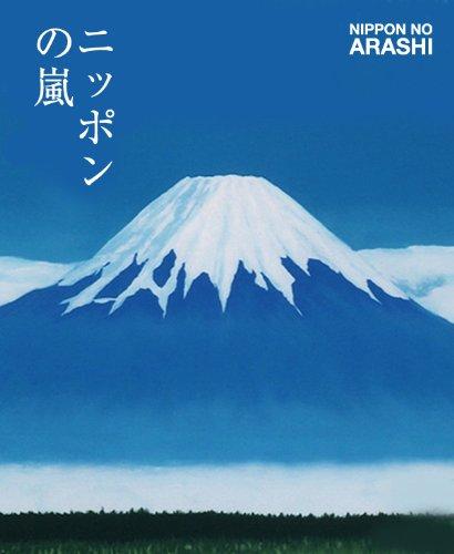 ニッポンの嵐 ポケット版...