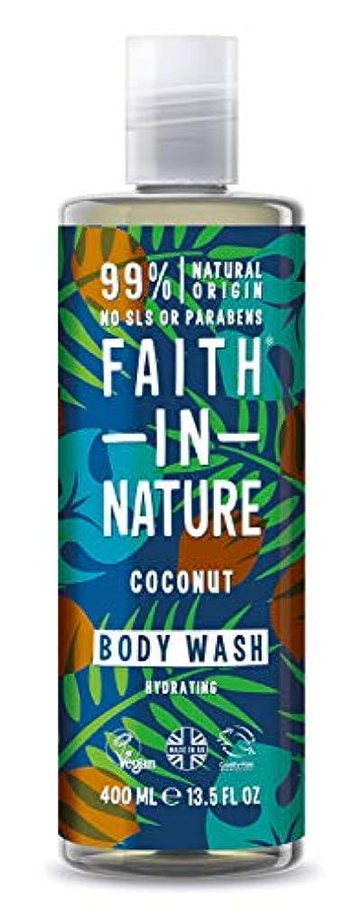 奇妙な前方へ案件Faith in Natureココナッツボディウォッシュ