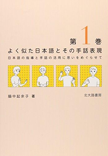 よく似た日本語とその手話表現〈第1巻〉―日本語の指導と手話の活用に思いをめぐらせての詳細を見る