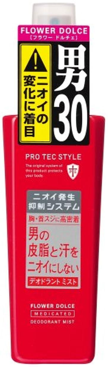 事前重荷電話するPRO TEC STYLE デオドラントミスト フラワードルチェ 120ml