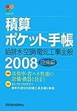 積算ポケット手帳―給排水・空調・電気工事全般〈2008〉設備編