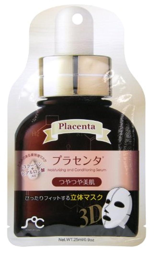 買い物に行く夕暮れ乳剤SOC 3D美容液フェイスマスク プラセンタ 20個