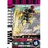 仮面ライダーバトルガンバライド 001弾 仮面ライダーオーズ タカトラーター 【SR】 No.001-008