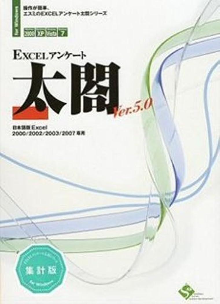 自殺バンジョー湿ったEXCELアンケート太閤 Ver.5.0 集計版 1ライセンスパッケージ アカデミック