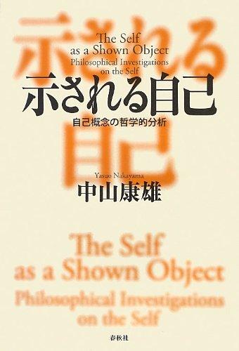 示される自己: 自己概念の哲学的分析の詳細を見る