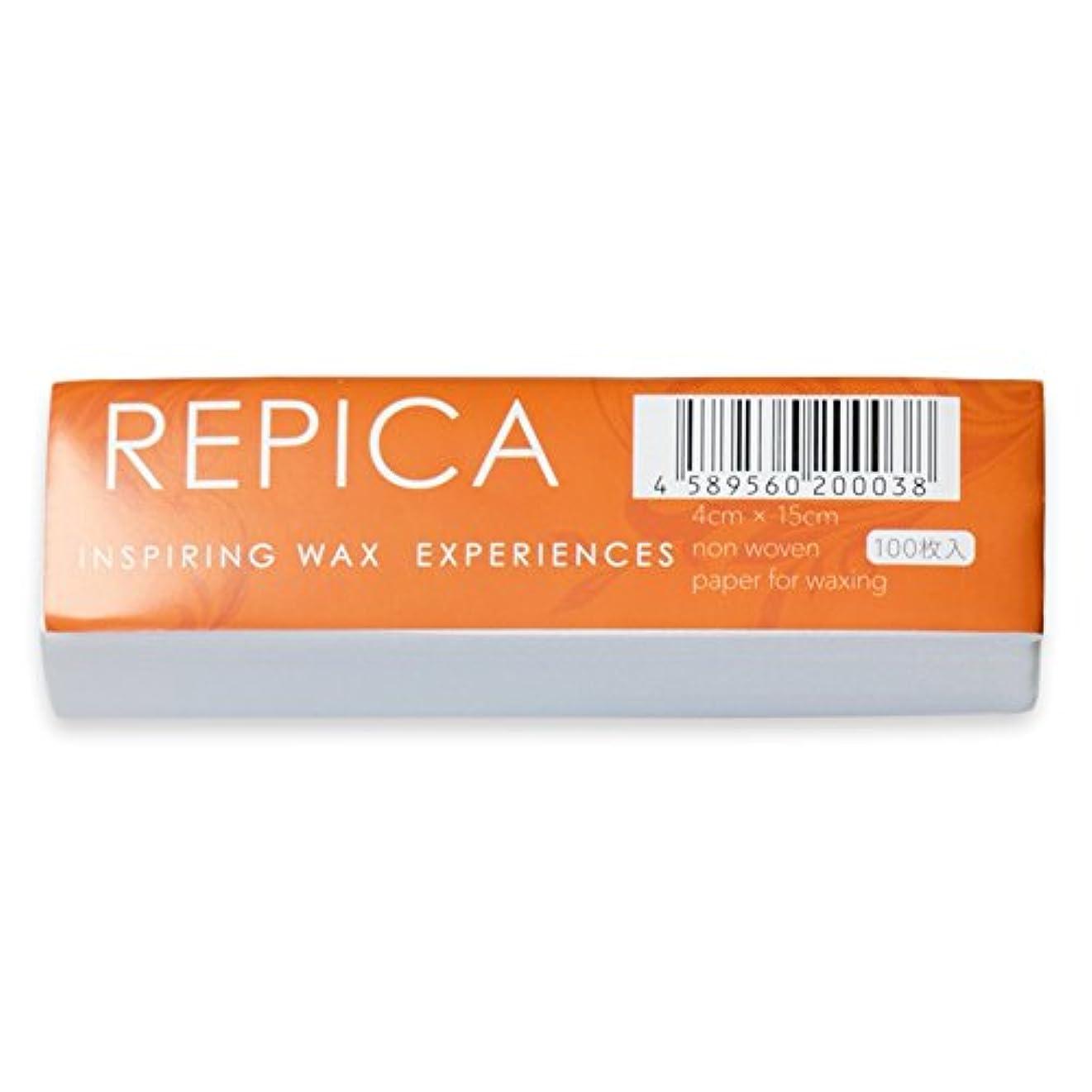 ヒット暴動熟達REPICA ブラジリアンワックス脱毛 カットペーパー Sサイズ100枚入り×1個 ワックス脱毛 ワックスシート ストリップシート
