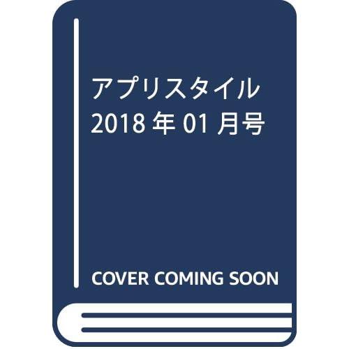 アプリスタイル 2018年 01 月号 [雑誌]