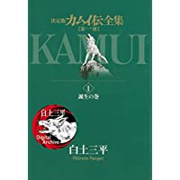 カムイ伝全集 第一部(1) (ビッグコミックススペシャル)