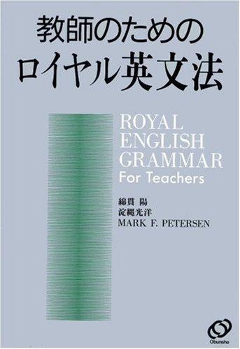 教師のためのロイヤル英文法
