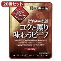 【まとめ 5セット】 新宿中村屋 プチカレー印度 (コクと薫り味わうビーフ)20個セット AZB3007X20
