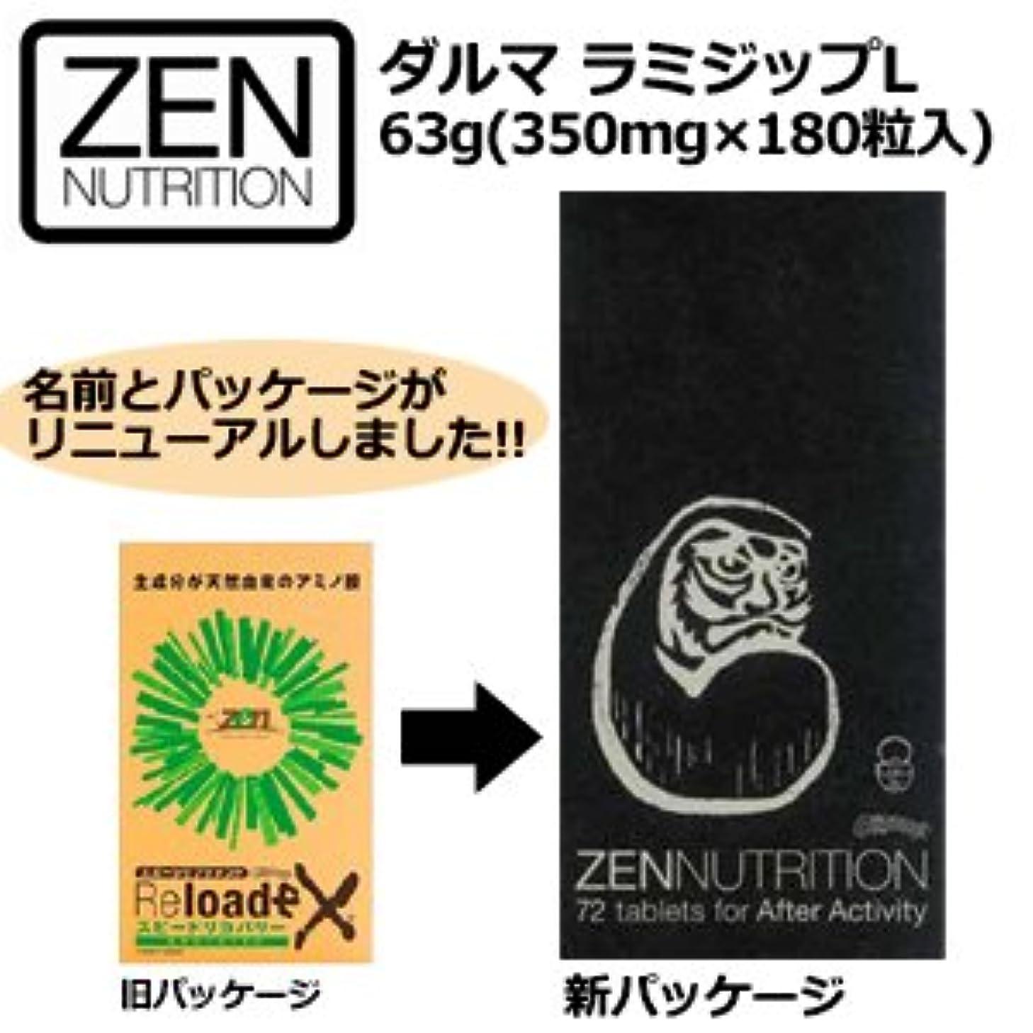 倫理的品種中央値ZEN ゼン RE LOADE リロードEX 達磨 だるま サプリメント アミノ酸●ダルマ ラミジップL 63g