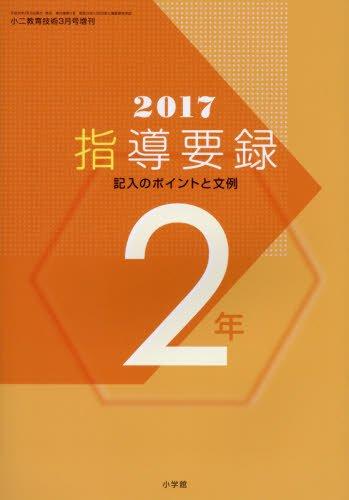 2017年版指導要録 小二 2017年 03 月号 [雑誌]: 小二教育技術 増刊の詳細を見る