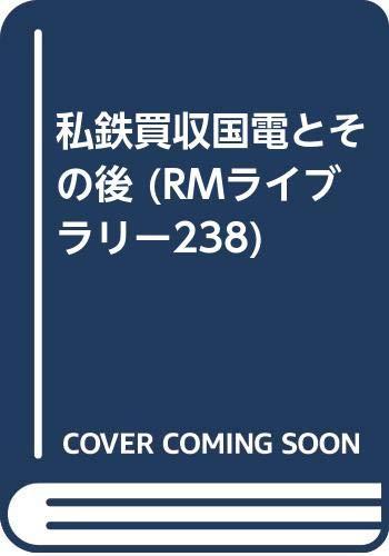 私鉄買収国電とその後 (RMライブラリー238)