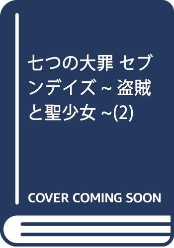 七つの大罪 セブンデイズ~盗賊と聖少女~(2) (KCデラッ...