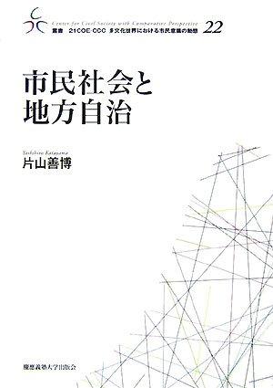 市民社会と地方自治 (叢書21COE‐CCC多文化世界における市民意識の動態)の詳細を見る
