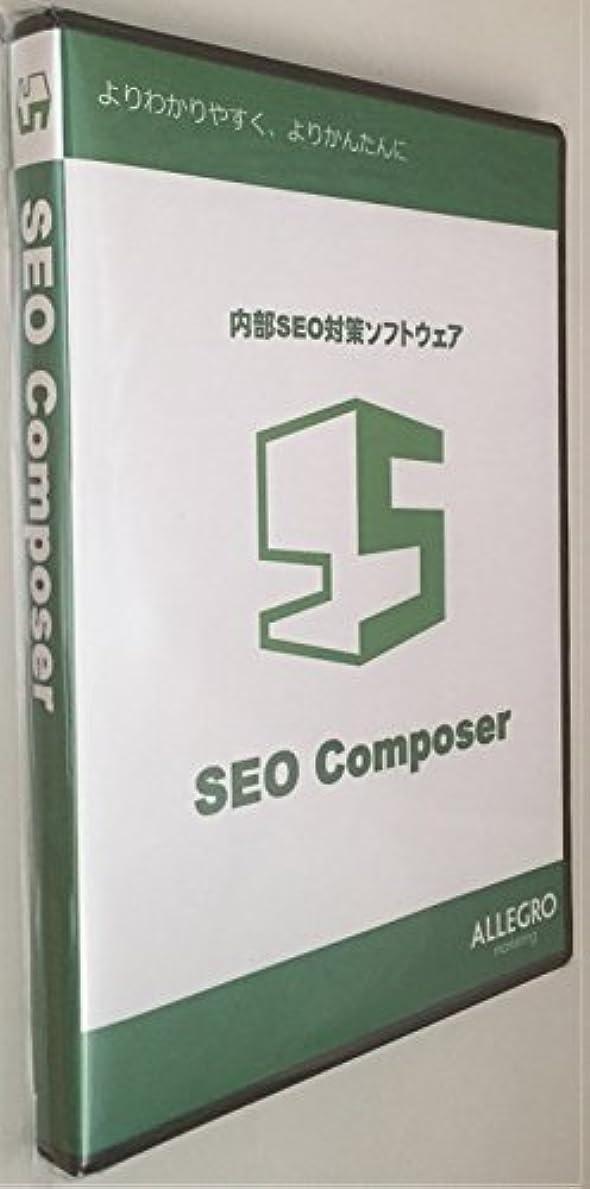 ネイティブであることアンカーSEO対策ソフト SEO Composer