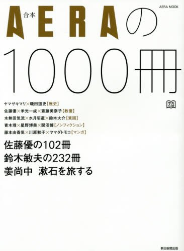 合本 AERAの1000冊 (AERAムック)の詳細を見る