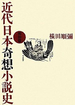 近代日本奇想小説史 明治篇の詳細を見る