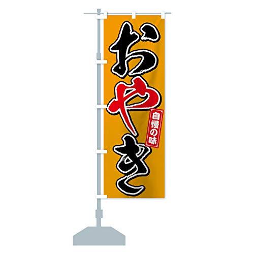 おやきお焼き のぼり旗(レギュラー60x180cm 左チチ 標準)