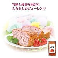 手作りとちおとめパウンドケーキ【まとめ売り】30個