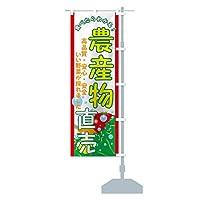 農産物直売 のぼり旗 サイズ選べます(ショート60x150cm 右チチ)