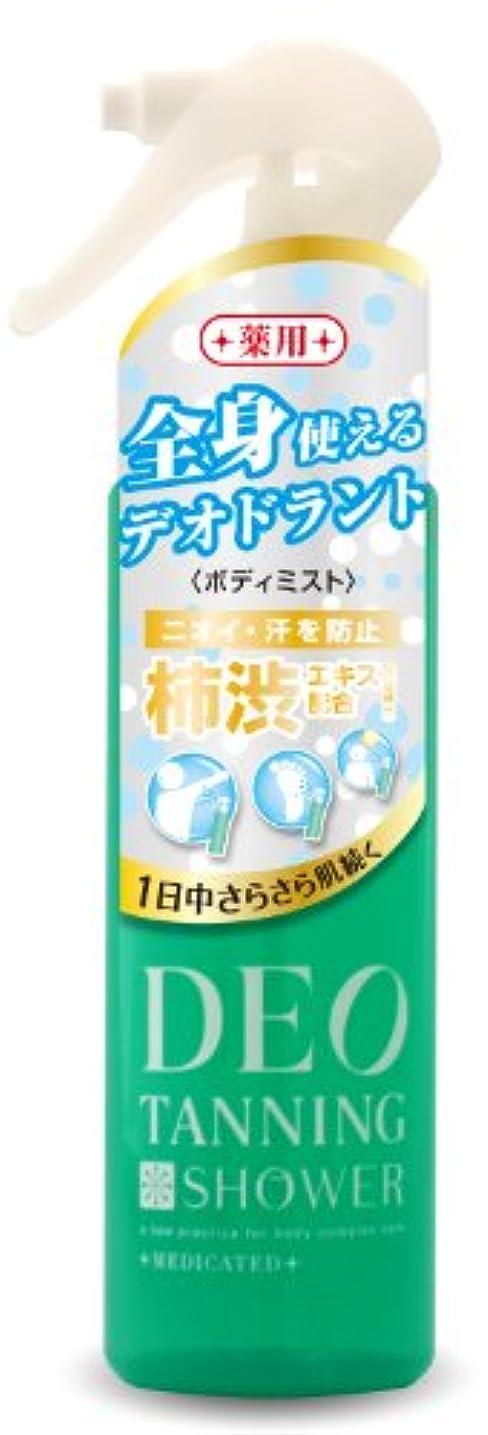 サンダースエンドウ葉薬用デオタンニングシャワー 200mL (医薬部外品)