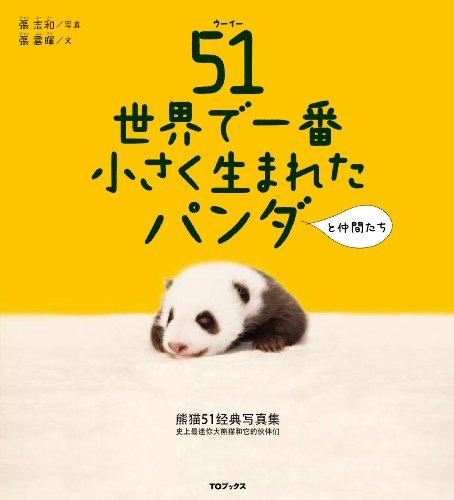 映画オフィシャル写真集「51(ウーイー)世界で一番小さく生まれたパンダと仲間たち」の詳細を見る