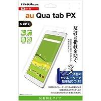 レイ・アウト au Qua tab PX用 液晶保護フィルム 指紋 反射防止 RT-QTPXF/B1