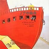 ノアの箱舟 画像