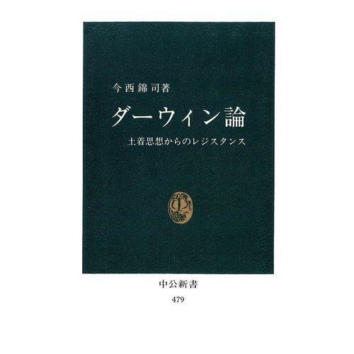 ダーウィン論―土着思想からのレジスタンス  / 今西 錦司