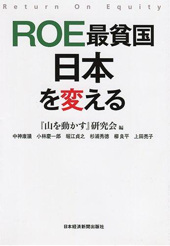 ROE最貧国 日本を変える