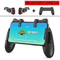 IFYOO Z108 Mobile Gaming Controller For PUBG Mobile 荒野行動 コントローラー iPhone/Android 対応可能 【押しボタン&グリップのセット】