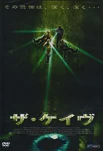 ザ・ケイヴ [DVD]