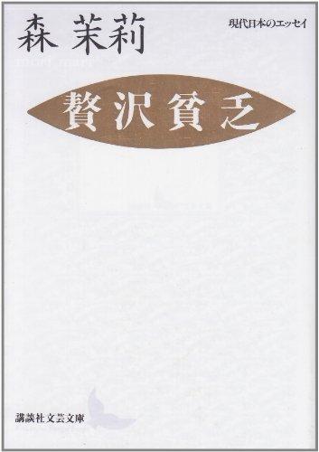 贅沢貧乏 (講談社文芸文庫―現代日本のエッセイ)の詳細を見る