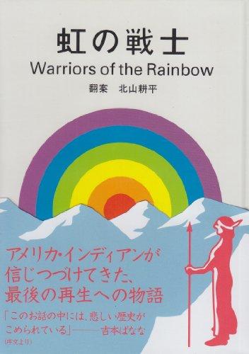 虹の戦士の詳細を見る