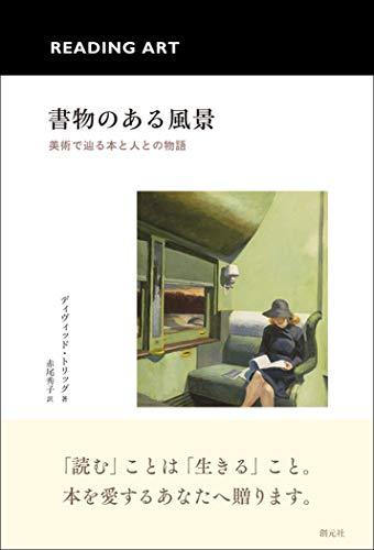 書物のある風景: 美術で辿る本と人との物語