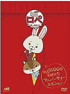 『紙兎ロペ ~笑う朝には福来たるってマジっすか! ?~』 放送1,000回突破記念 アニバーサリー・エディション