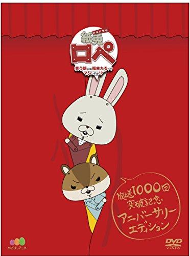 紙兎ロペ 笑う朝には福来たるってマジっすか   TV放送1,000回記念 アニバーサリー エディション  DVD