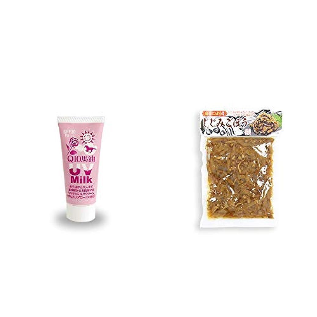 シーサイドコーヒー金曜日[2点セット] 炭黒泉 Q10馬油 UVサンミルク[ブルガリアローズ](40g)?しじみごぼう(300g)