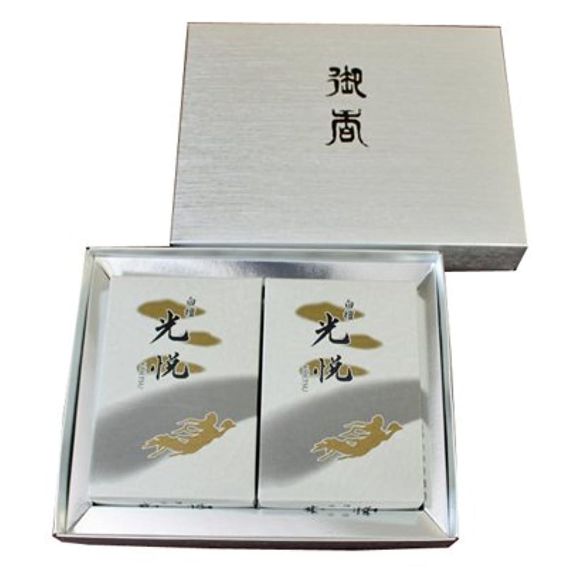 文字学期ぼんやりした白檀光悦2点セット 贈り物用 贈答用 ギフト用 お線香