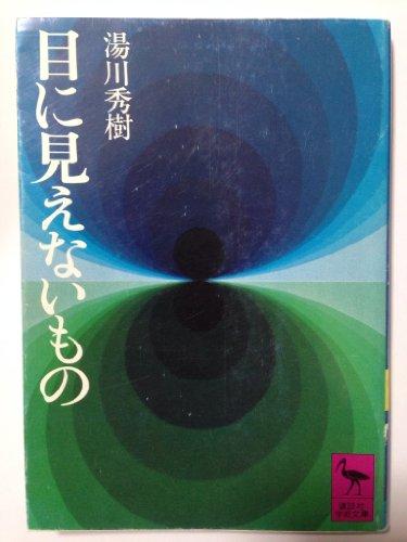 目に見えないもの (1976年) (講談社学術文庫)