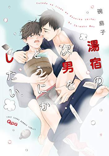 湯宿の次男をどうにかしたい (バンブ-・コミックス Qpa collection)