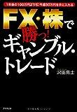 株・FX ギャンブル・トレード