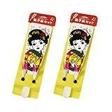 【和玩具】 羽子板セット 江戸小町 2組セット  / お楽しみグッズ(紙風船)付きセット