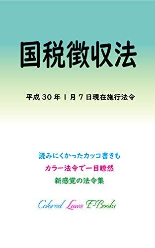 国税徴収法 平成30年度版(平成31年1月7日) カラー法令シリーズ