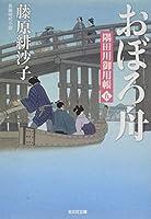 おぼろ舟: 隅田川御用帳(五) (光文社時代小説文庫)