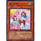 【シングルカード】遊戯王 踊る妖精(ダンシングフェアリー) BE1-JP236 ノーマル