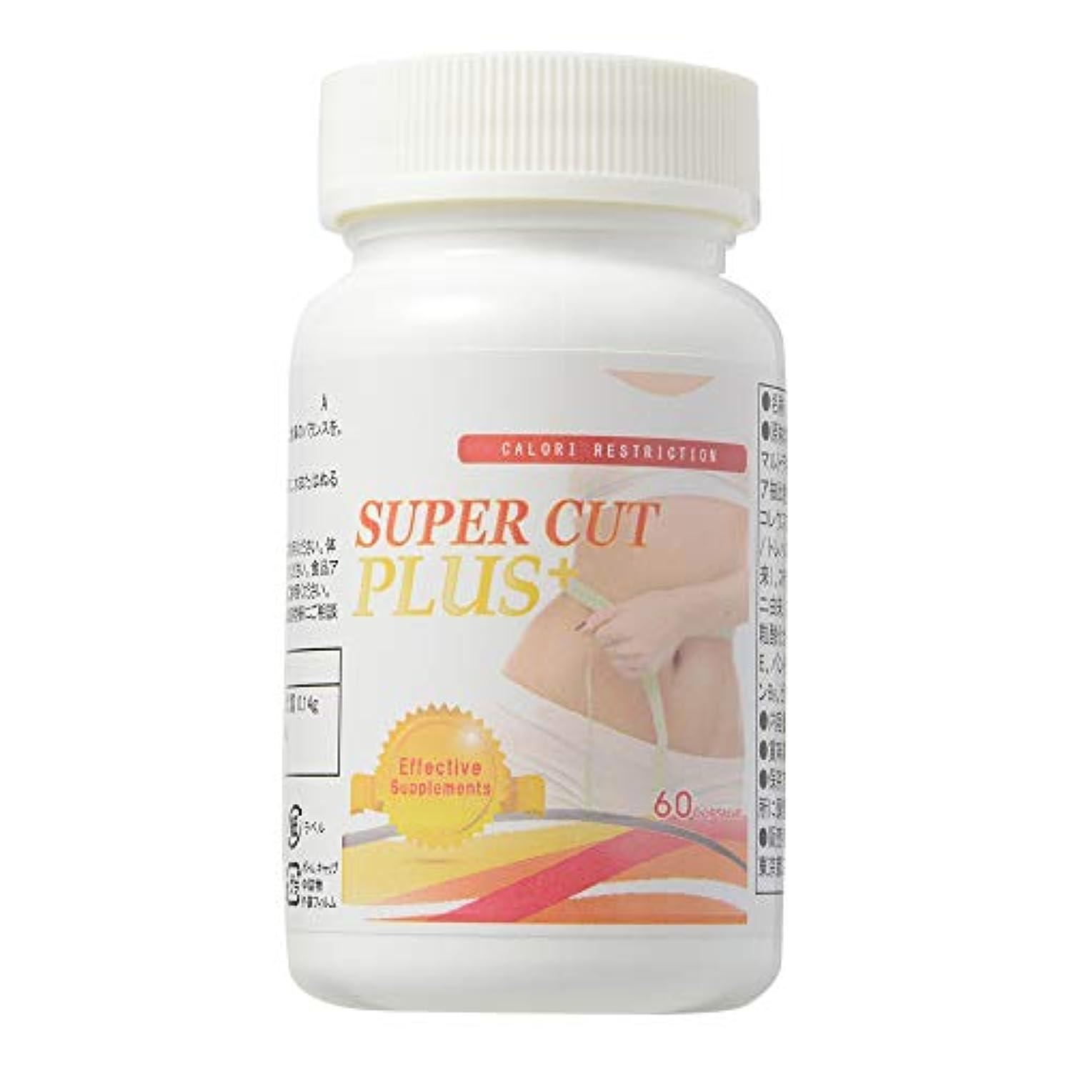 謎めいたスタウト召集するSUPER CUT PLUS+ ダイエット (ダイエット サプリ) 栄養補助食品 スリム スキンケア 女性 美容 サプリメント [350mg×60粒/ 説明書付き]