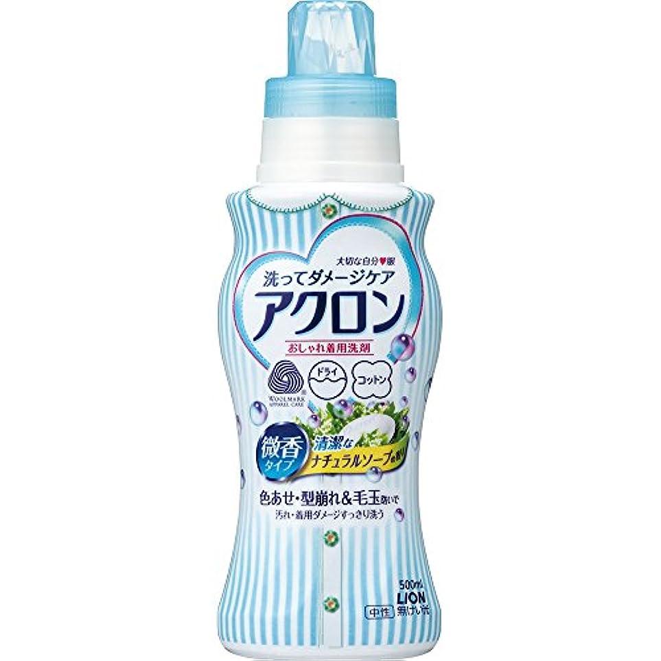 宣言する笑関係アクロン おしゃれ着洗剤 ナチュラルソープの香り 本体 500ml