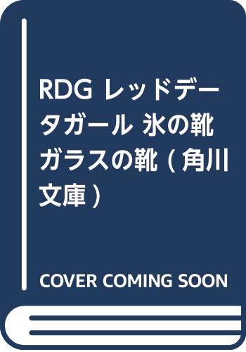 RDG レッドデータガール 氷の靴 ガラスの靴 (角川文庫)